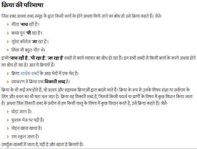 क्रिया -  परिभाषा, भेद, और उदाहरण : हिन्दी,  Verb/Kriya in Hindi