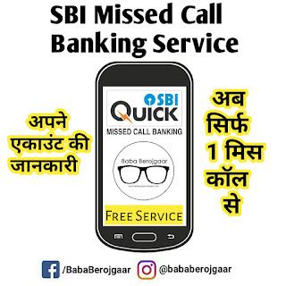 SBI Missed Call Banking - अब अपने एकाउंट की सारी जानकारी बस एक मिस कॉल से