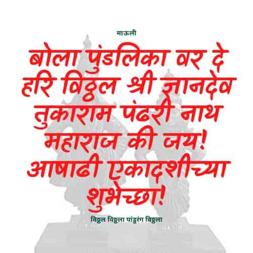 Ashadi Ekadashi Sohala Quotes in Marathi