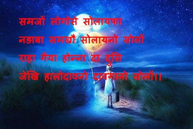 Bodo Love Shayari, Bodo Shayari Images