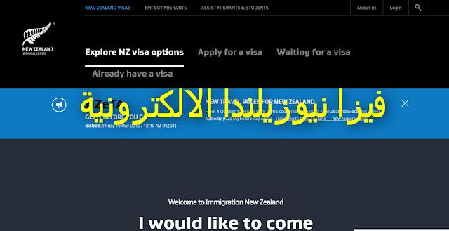 تاشيرة نيوزيلندا الالكترونية