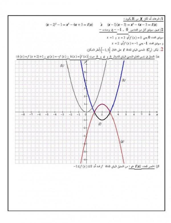 الفرض الأول للفصل الأول في الرياضيات