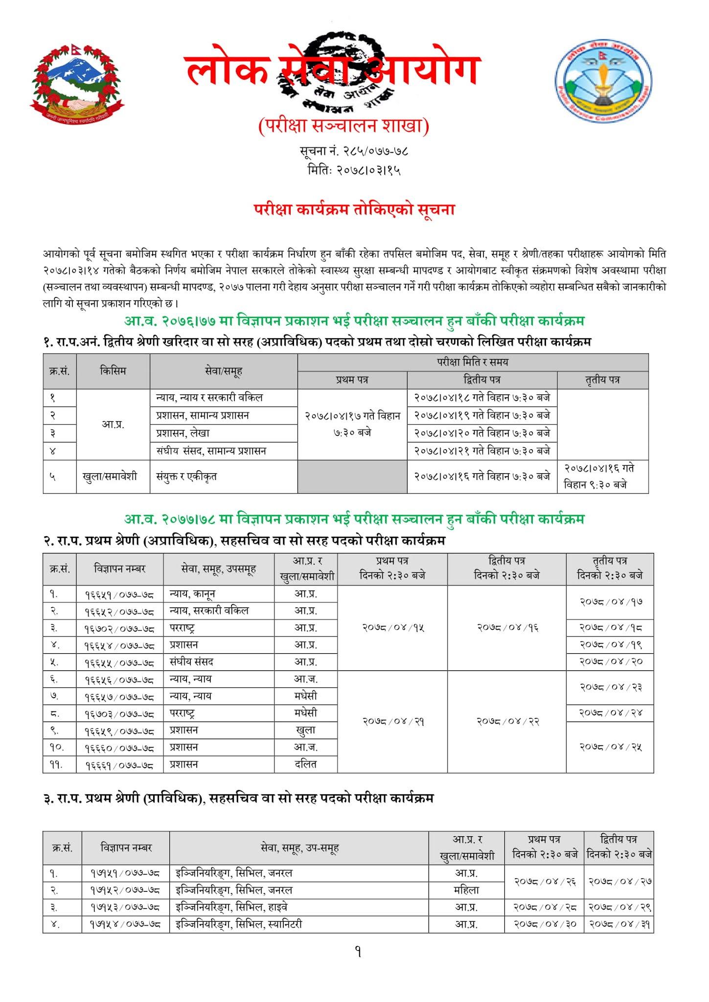 Lok Sewa Aayog Published Exam Schedule Before Dashain