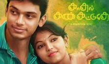 Watch Kadhal Kan Kattuthe (2017) DVDScr Tamil Full Movie Watch Online Free Download