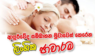 Sri Lanka Massage Places and Ayurveda Spa