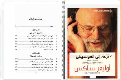 تحميل كتاب نزعة الى الموسيقى حكايات الموسيقى والدماغ للمؤلفأوليفر ساكس