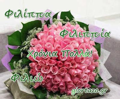 19 Απριλίου 🌹🌹🌹 Σήμερα γιορτάζουν οι: Φιλίππα, Φιλιππία, Φιλιώ giortazo