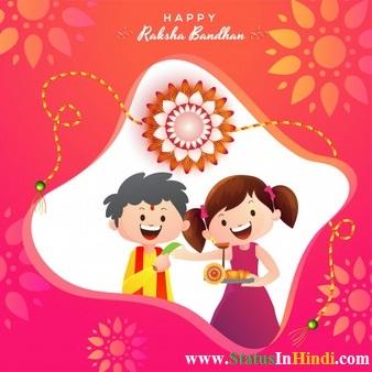 Raksha Bandhan Quotes,Shayri And Status In Hindi  2019 भाई बहन के लिए रक्षा बंधन पर शुभकामनाएं सन्देश-2019