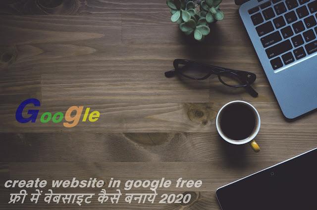 create website in google free | फ्री में वेबसाइट कैसे बनाये 2020