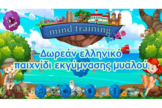 Mind Training - Δωρεάν Ελληνικό παιχνίδι εκγύμνασης μυαλού