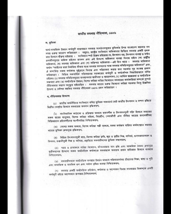 সমবায় সমিতির নীতিমালা pdf, সমবায় সমিতির নীতিমালা পিডিএফ ডাউনলোড, সমবায় সমিতির নীতিমালা pdf download, সমবায় সমিতির নীতিমালা পিডিএফ,