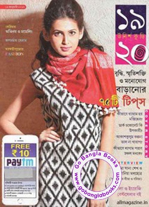 Book Category: Entertainment Magazine Book Format: PDF File - Portable Document Format Published From: Kolkata, India Book Language: Bengali
