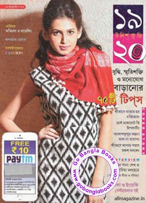 Magazine Pdf File