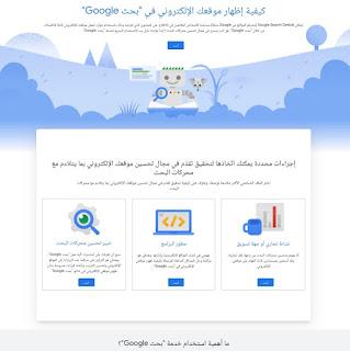 لقطة شاشة للصفحة الرئيسية لمجموعة خدمات بحث Google