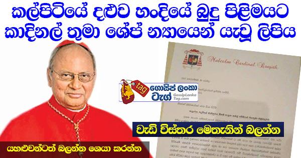 Malcom Cardinal Ranjith's letter about Kalpitiya Daluwa Buddha Statue