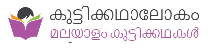 Malayalam Stories - മലയാളം കുട്ടിക്കഥകള് - Children's Stories in Malayalam - Malayalam Kathakal