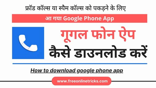 how to download google phone app