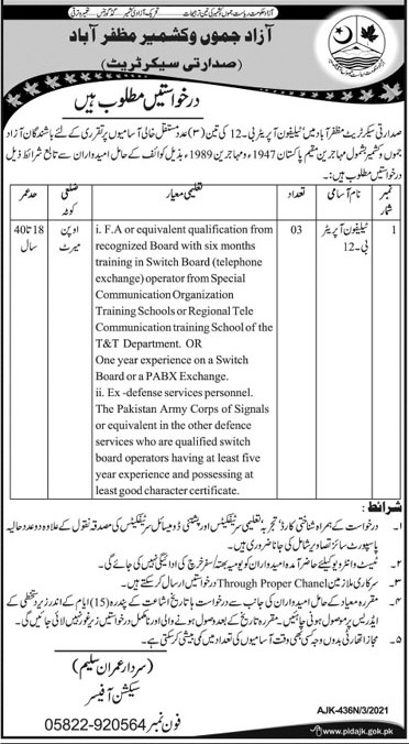 Latest Govt Jobs 2021 in President Secretariat AJK Muzaffarabad