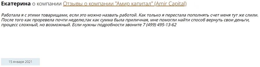 Амир Капитал отзывы 2021