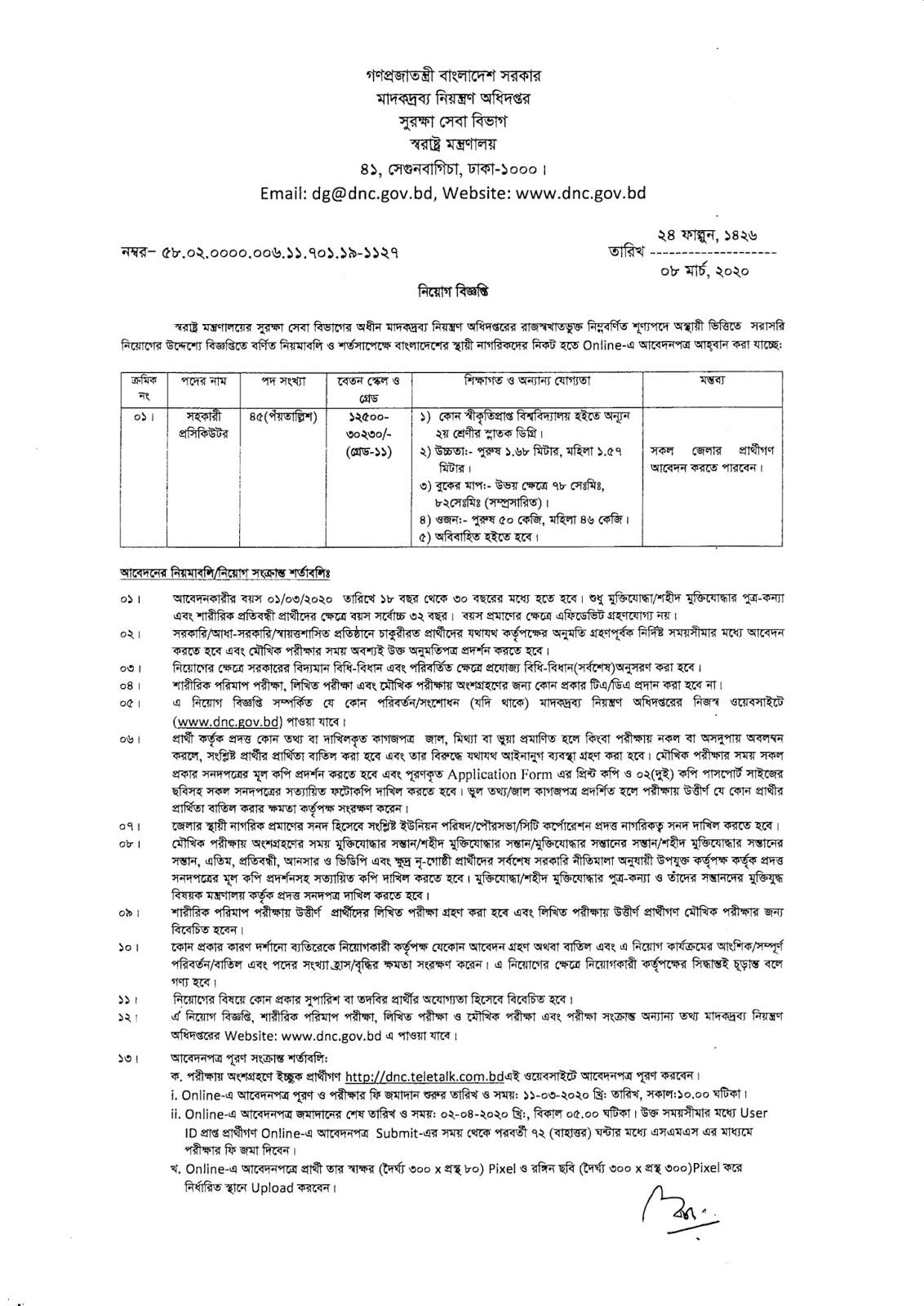 dnc job circular bd