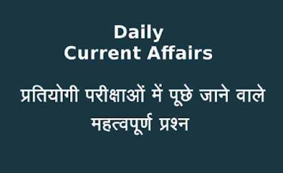 dailly current affarirs in hindi
