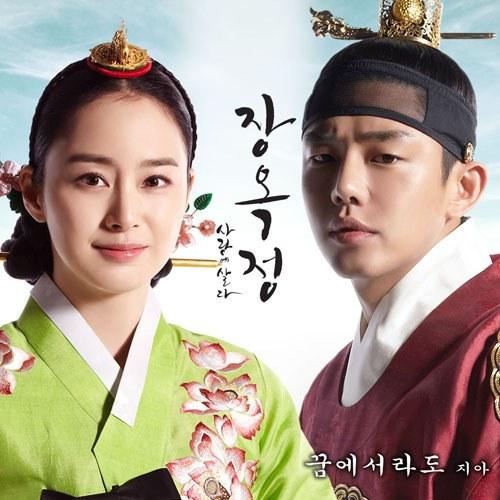Drama Korea Jang Ok Jung Subtitle Indonesia Drama Korea Jang Ok Jung Subtitle Indonesia [Episode 1 - 24 : Complete]