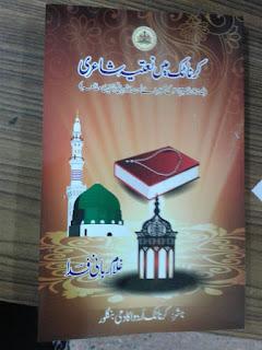 کرناٹک میں نئی شاعری۔۔۔۔۔علیم صبا نویدی کی نئی کتاب Karnatak Me Nayi SHayeri Aleem Saba Navidi Ki Nayi Kitaab