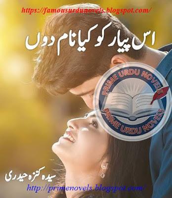Iss pyaar ko kya naam doon by Syeda Kinza Haidyri Part 1 pdf