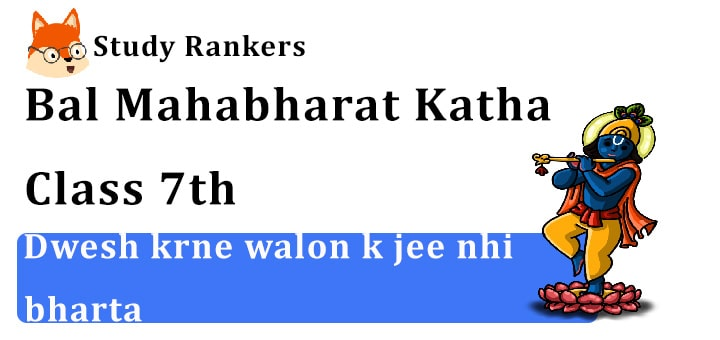 द्वेष करनेवाले का जी नहीं भरता - पठन सामग्री और सार NCERT Class 7th Hindi