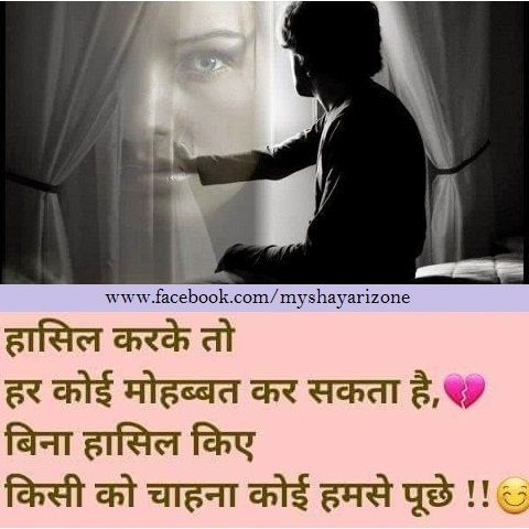 Heart Touching Sad Shayari on Love in Hindi