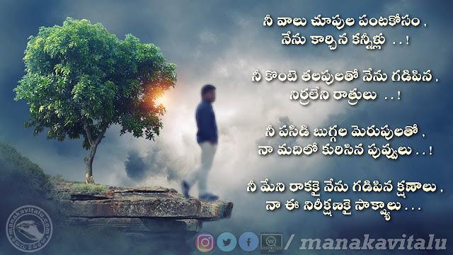 TELUGU KAVITHALU  Images