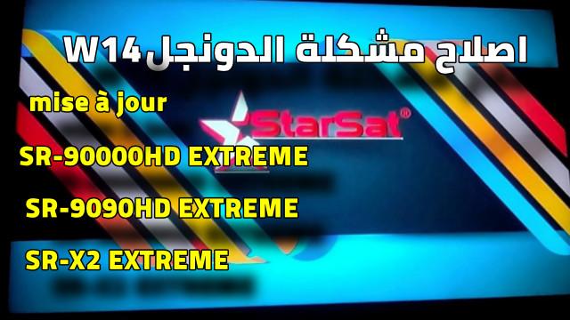 تحميل اخر تحديث لجهاز ستارسات اكستريم STARSAT HD EXTREME اصلاح مشكلة الدونجل W14