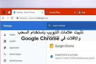تثبيت علامات التبويب باستخدام السحب والإفلات في Google Chrome