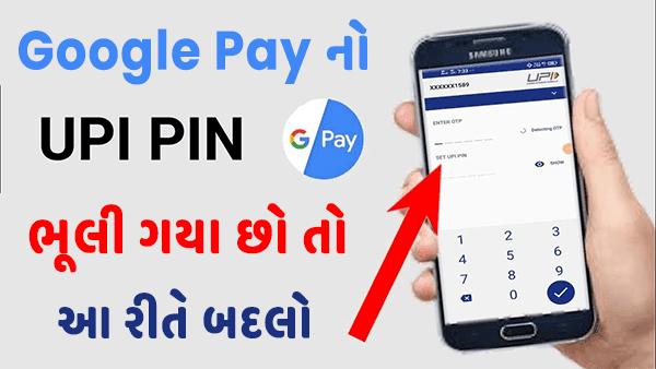 Google Pay નો UPI PIN ભૂલી ગયા છો