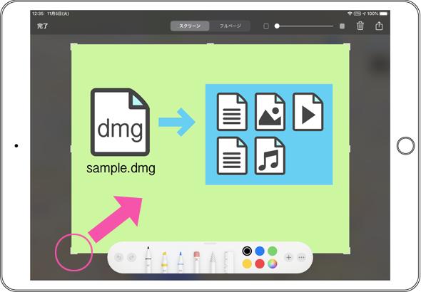 mac pdf 画像が小さくなる