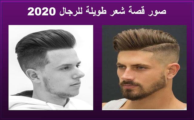 قصات وتسريحات شعر 2020 رجال
