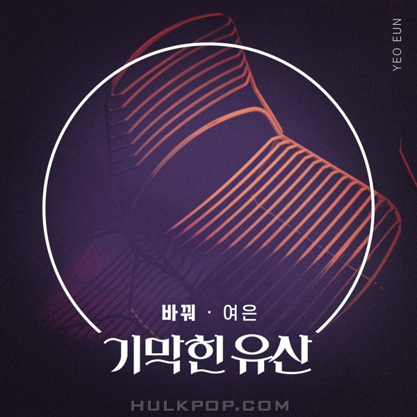 YEOEUN – Brilliant Heritage OST Part.1