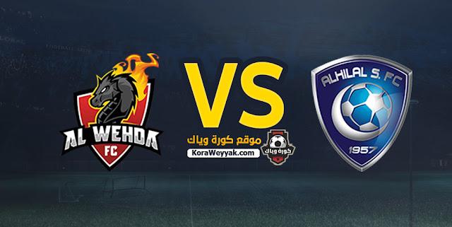 نتيجة مباراة الهلال والوحدة اليوم الاحد 13 ديسمبر 2020 في الدوري السعودي