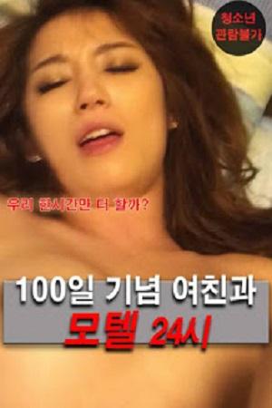 100 Days Anniversary Girlfriend And Motel 24 Hours Full Korean 18+ Adult Movie Online Free