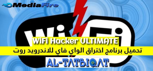 تحميل برنامج WiFi Hacker ULTIMATE لفتح قفل كلمة سر الويفي