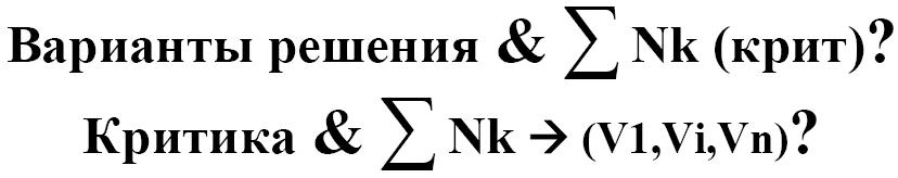 Типы мышления в числовой сфере Сверхразумного Искусственного Интеллекта «RISK» 2