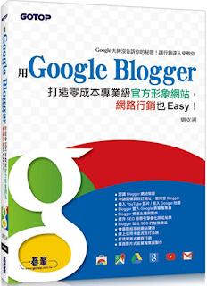 零成本網路行銷學堂 | 網路行銷,網站架設,網頁設計,社群行銷,教練諮詢,Blogger