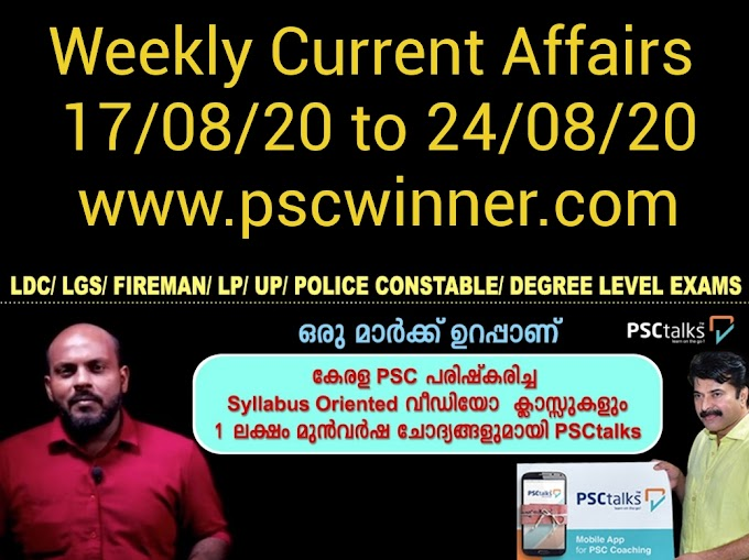 Weekly CURRENT AFFAIRS -17/08/20 to 24/08/20