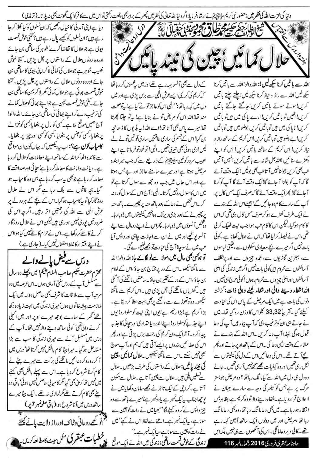 Page 4 Ubqari Magazine February 2016