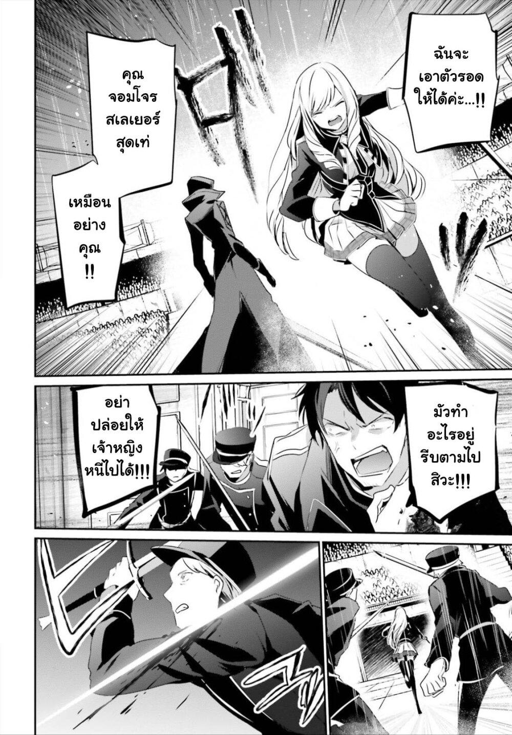 อ่านการ์ตูน Kage no Jitsuryokusha ni Naritakute! ตอนที่ 26 หน้าที่ 12