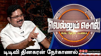 Exclusive Interview With TTV DINAKARAN -MLA   Vellum Sol   News18 Tamil Nadu