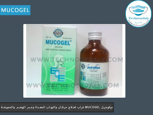 ميكوجيل mucogel شراب لعلاج حرقان والتهاب المعدة وعسر الهضم والحموضة