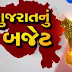 Gujarat Budget 2019-20 Declared By go. Finance minister Nitinbhai patel