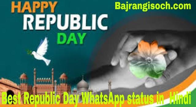 Best Republic Day WhatsApp status , 26 January WhatsApp status in Hindi.
