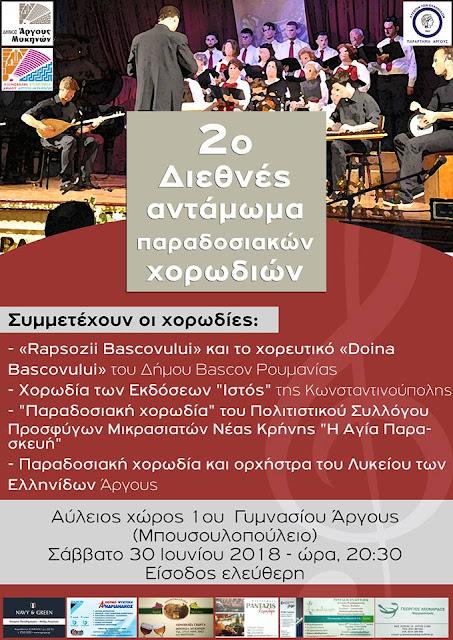 2ο Διεθνές Αντάμωμα Παραδοσιακών Χορωδιών στο Άργος στις 30 Ιουνίου